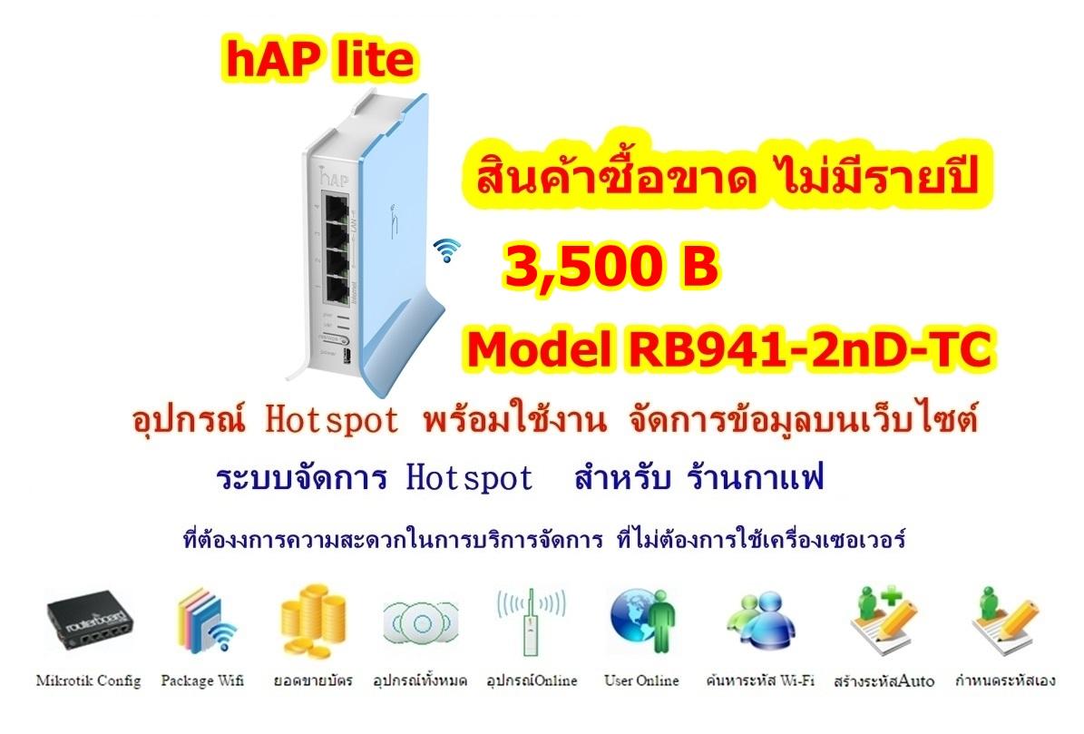 Php Echo Tmtitle Wifi Hotspot Api Billing Rb941 2nd Tc Office Apartment Condo Wi Fi
